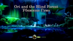 Ori and the Blind Forest Часть 6 Убежище Гумо