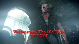 Wolfenstein: The Old Blood Пролог