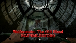 Wolfenstein: The Old Blood Волчье логово