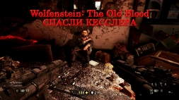 Wolfenstein: The Old Blood Спасли Кесслера