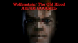 Wolfenstein: The Old Blood Легли поспать