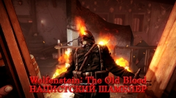 Wolfenstein: The Old Blood Нацистский Шамблер