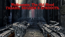 Wolfenstein: The Old Blood Гавань, Входим в крепость