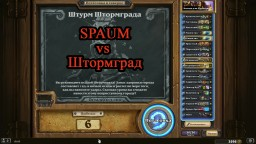 Hearthstone: Heroes of Warcraft, Потасовка, Штурм Штормграда