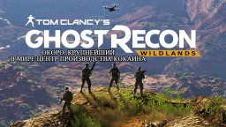 Tom Clancy's Ghost Recon Wildlands - ОКОРО