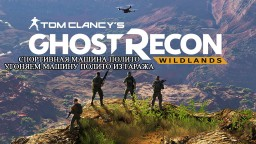 Tom Clancy's Ghost Recon Wildlands - Спортивная машина Полито