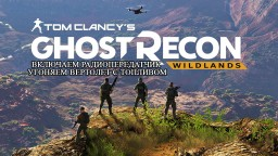 Tom Clancy's Ghost Recon Wildlands - ОКОРО, Включаем радиопередатчик